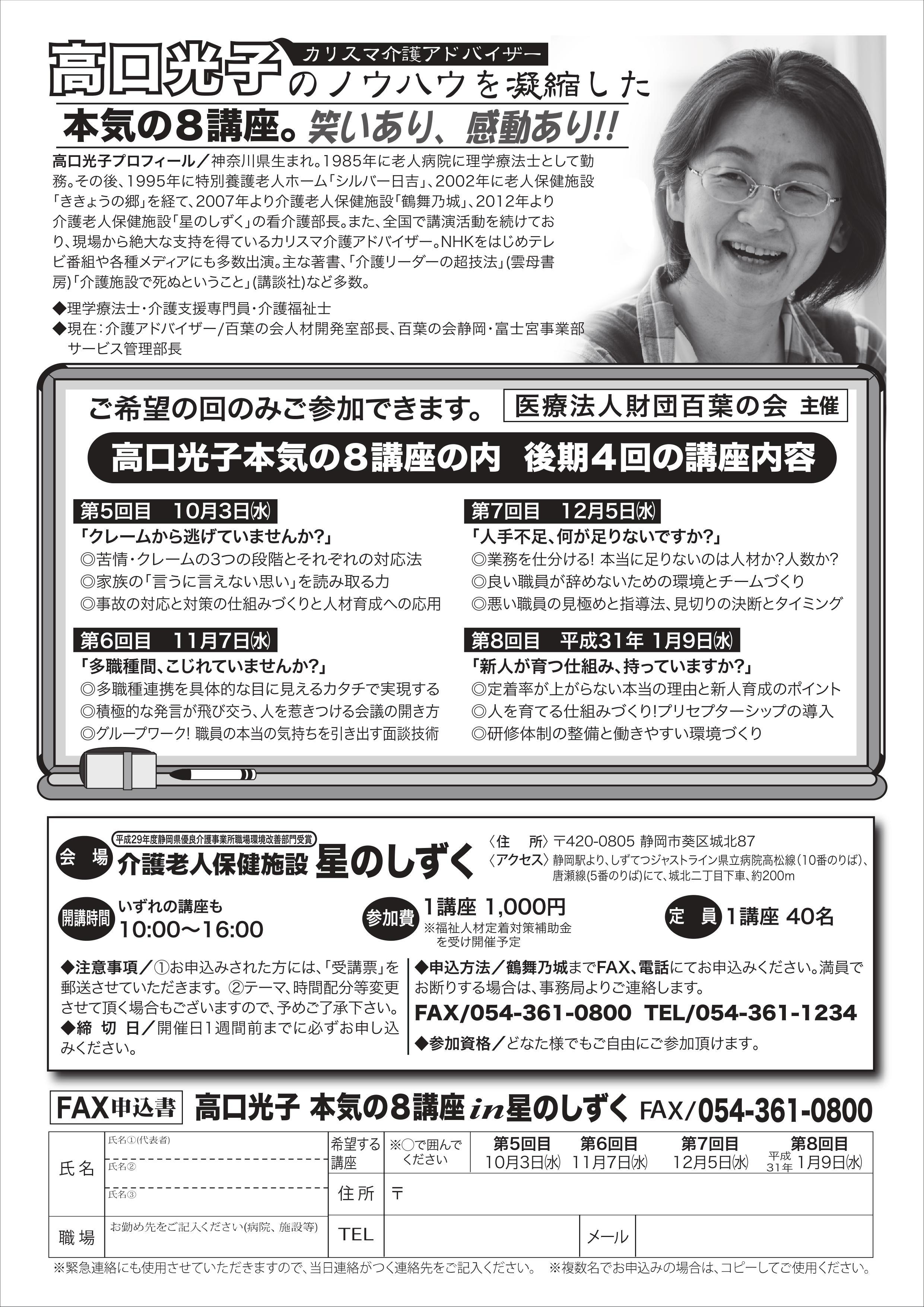 ●⑥介護塾パンフレット(下期)【Jpeg】.jpg