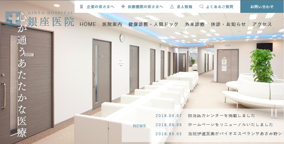 銀座医院HPリニューアル.png