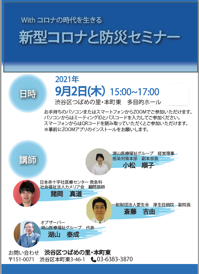 新型コロナと防災セミナー・パンフレット画像.png