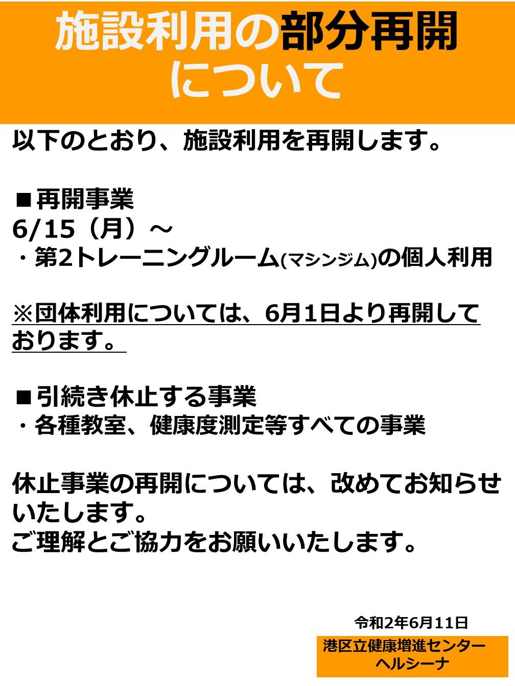 20200611(掲示)(施設)緊急事態宣言解除に伴う施設の再開について(案)1.JPG