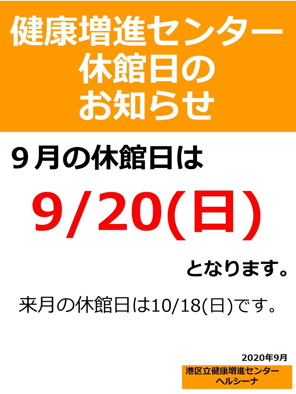 (掲示)(施設)休館日のおしらせ202009.jpg