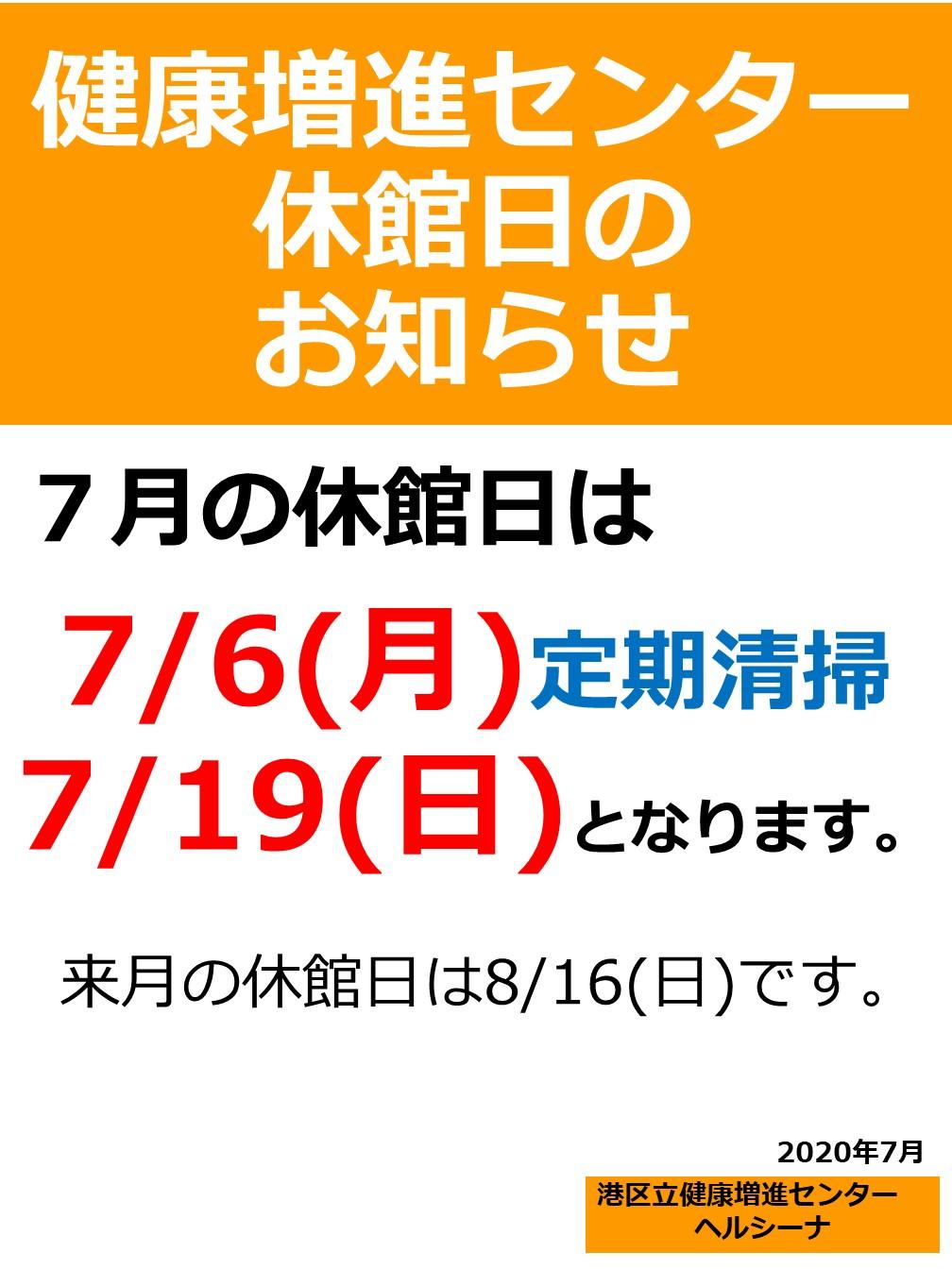 (掲示)(施設)休館日のおしらせ202007.jpg