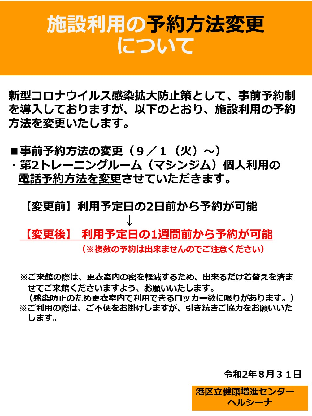 20200831個人利用運営変更ポスター(修正後)予約期間変更1Wへ.jpg