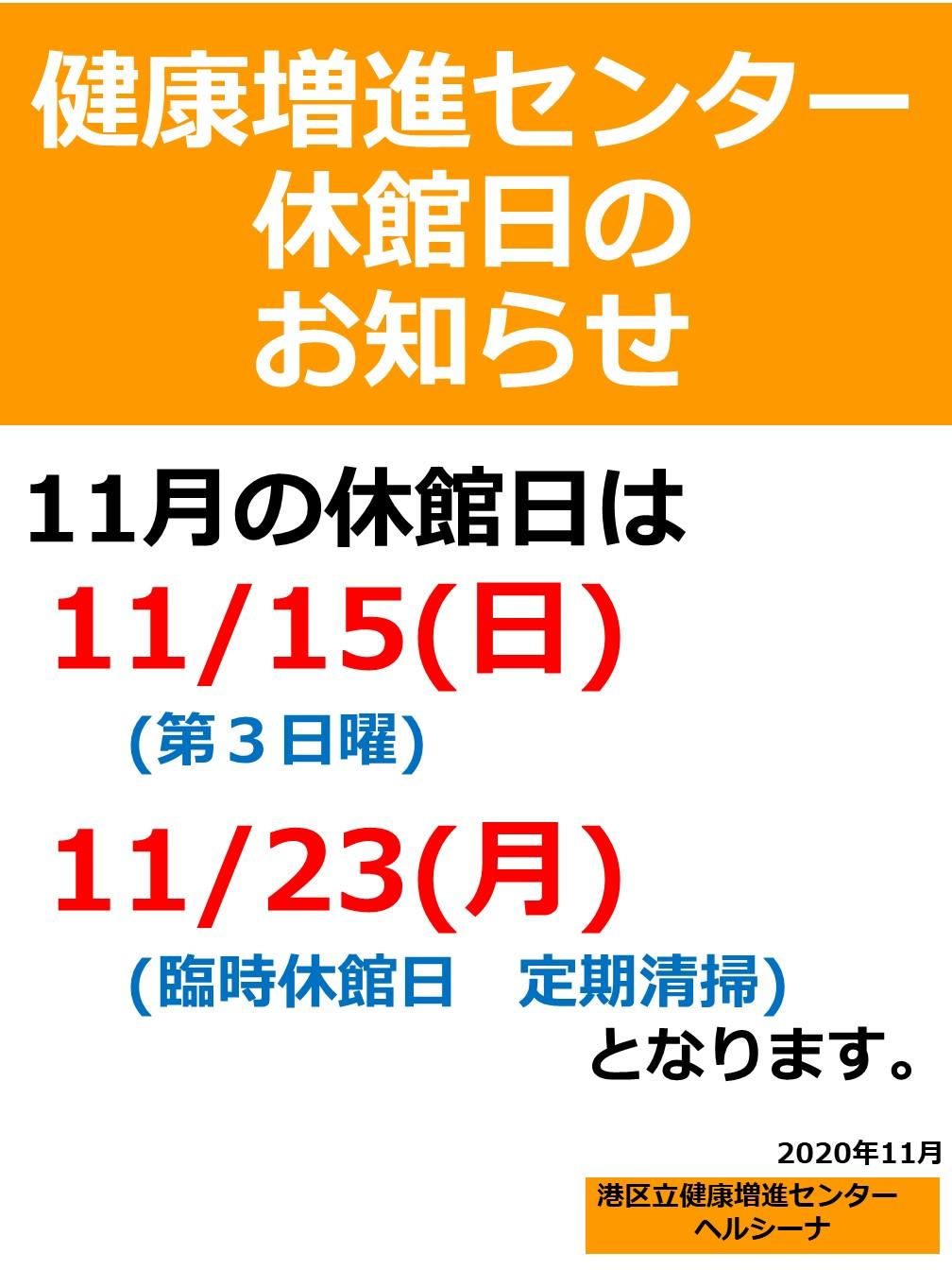 (掲示)(施設)休館日のおしらせ202011.jpg