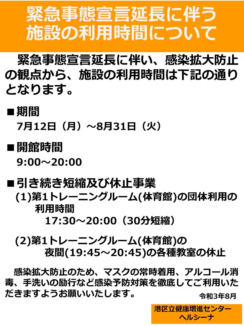 20210802(掲示)(施設)緊急事態宣言延長に伴う施設の利用時間について.jpg