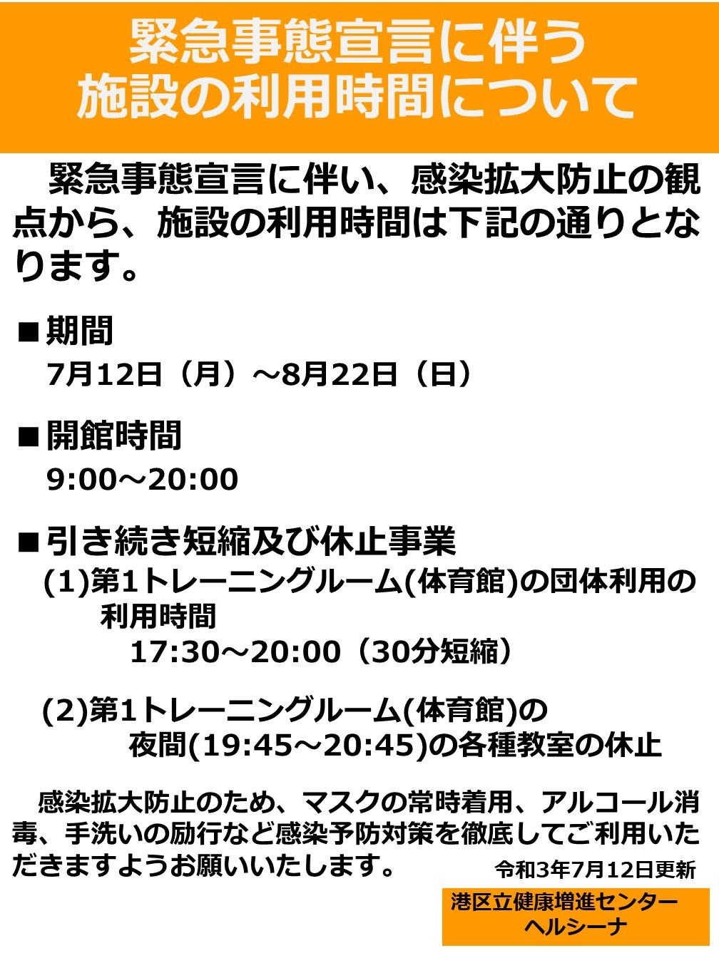 20210712(掲示)(施設)緊急事態宣言に伴う施設の利用時間について.jpg
