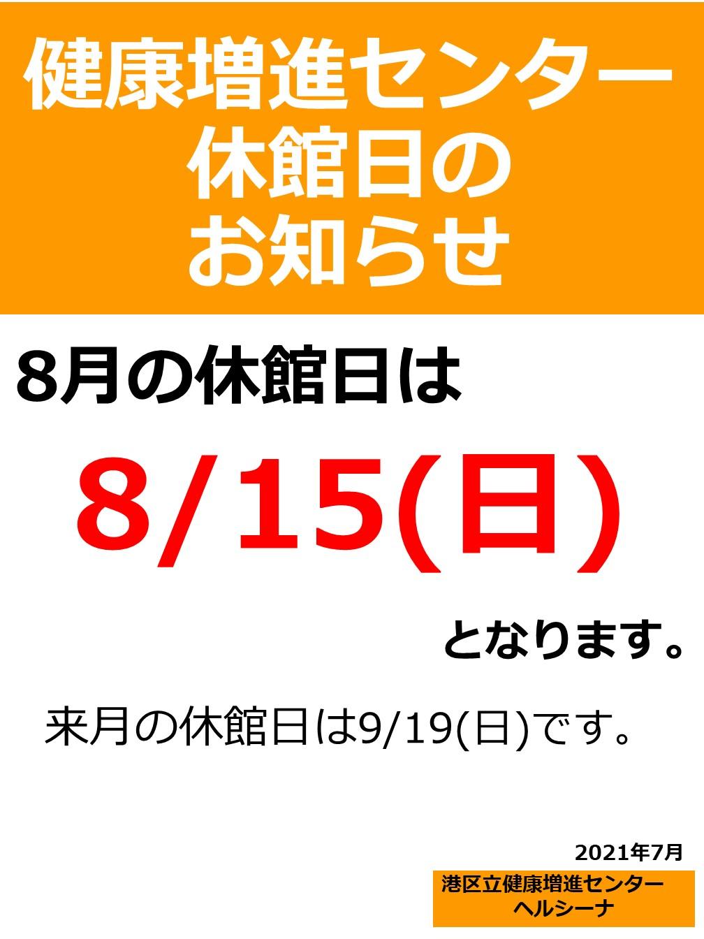 (掲示)(施設)休館日のおしらせ202108.jpg