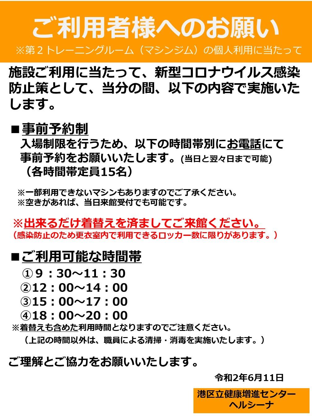 20200611(掲示)(施設)緊急事態宣言解除に伴う施設の再開について(案)(修正有)2.JPG