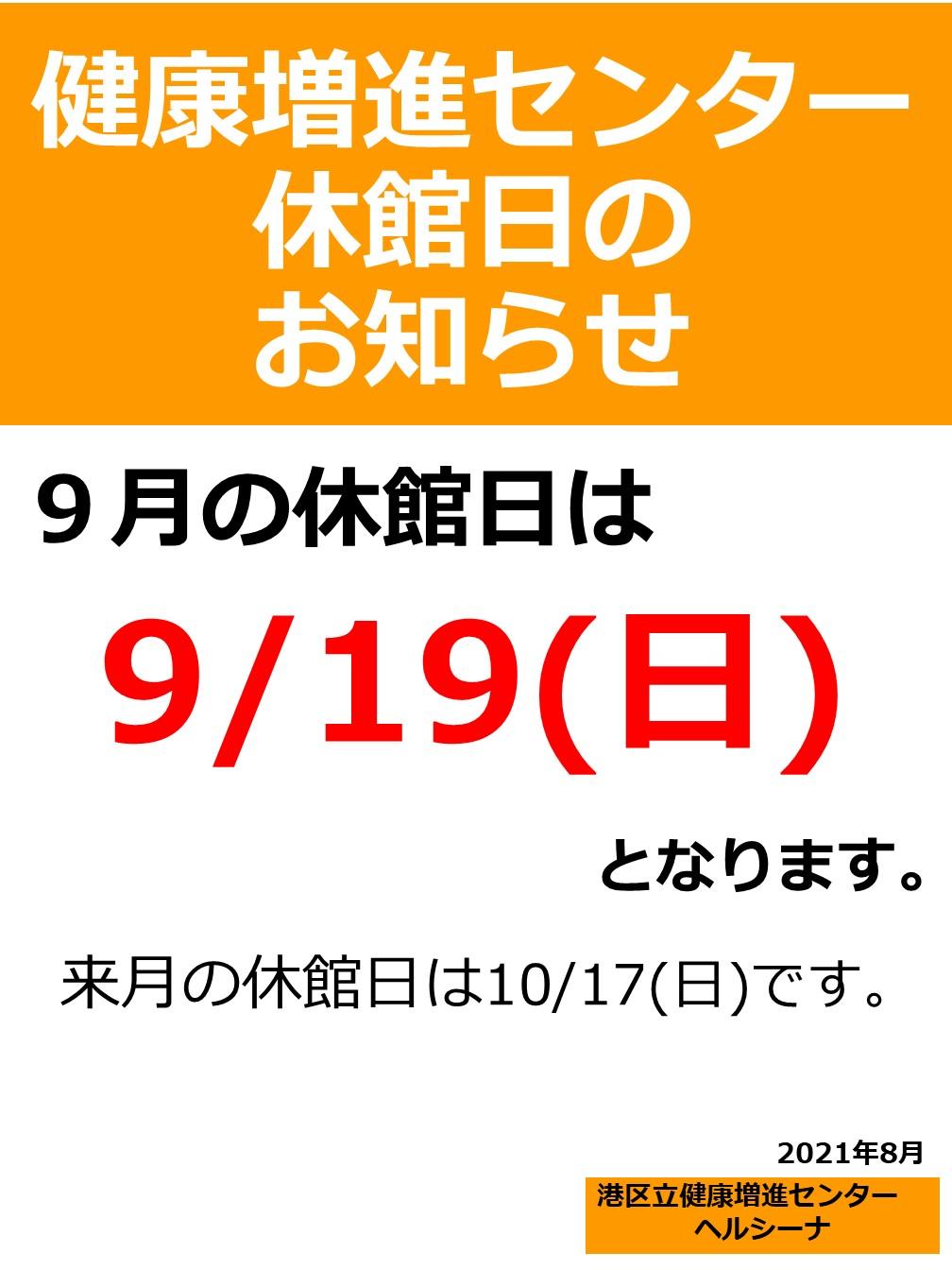 (掲示)(施設)休館日のおしらせ202109.jpg