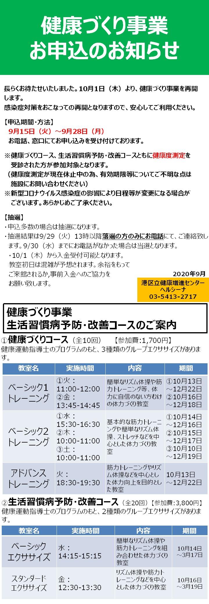 20200430(掲示)(第3期)健康づくり事業申込.jpg