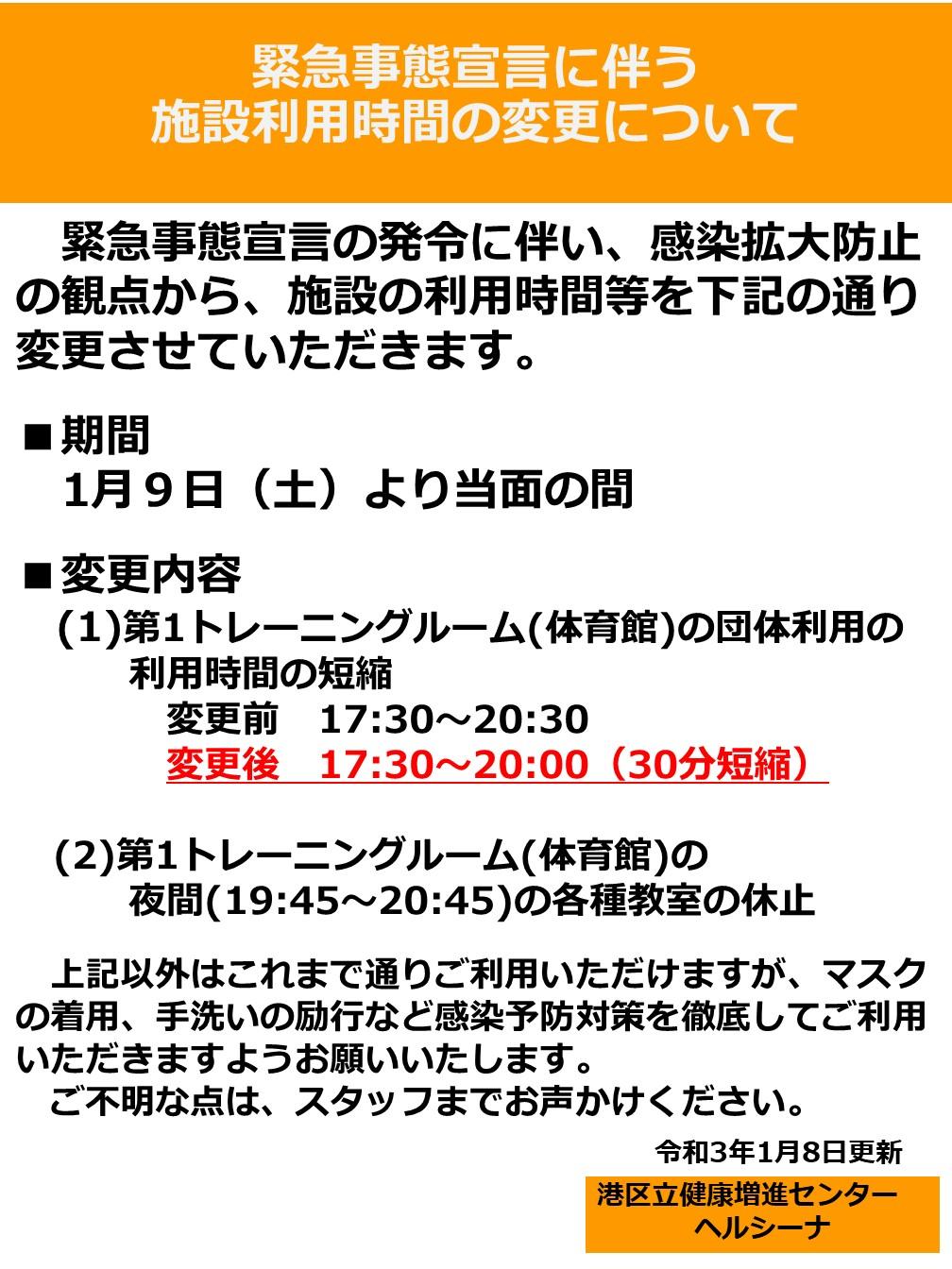 (掲示)(施設)施設利用時間の変更について(HP).jpg