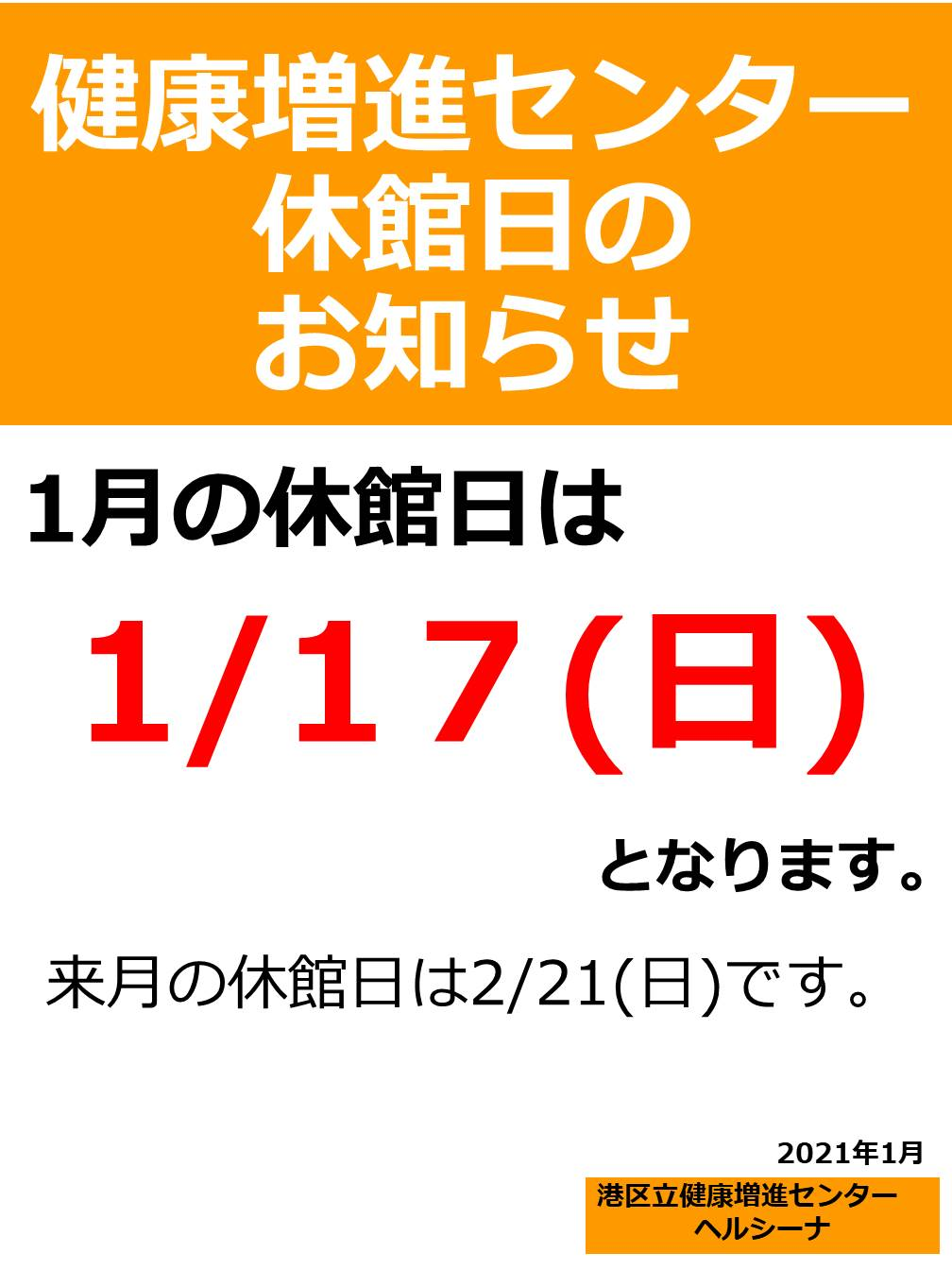 (掲示)(施設)休館日のおしらせ202101.jpg