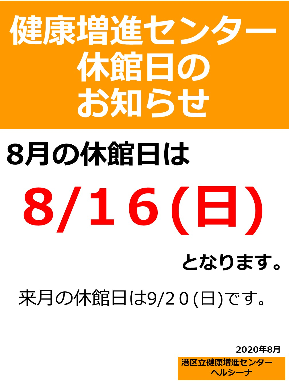 (掲示)(施設)休館日のおしらせ202008.jpg