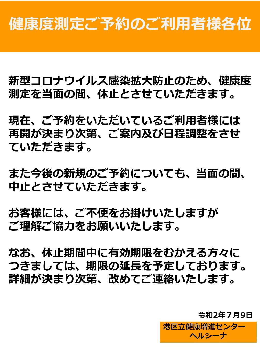 20200709健康度測定ポスター(修正済).jpg